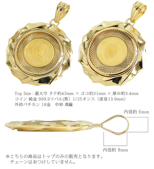 Gold coin necklace Tuvalu horse coin pendant gold coin 1 / 25 thOZ oz pure gold 24 gold K18 frame pendant 999.9 Gold $ 3 coin Commonwealth Tuvalu Government issued horses Elizabeth II women's men's jewelry