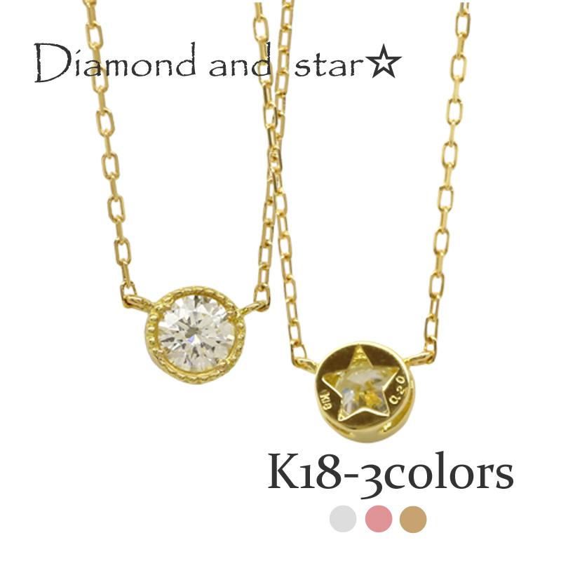 【あす楽/送料無料】【K18イエローゴールド】ダイヤモンド ネックレス 0.2ct k18ゴールド 星 18金 一粒 スター ペンダント レディース ジュエリー アクセサリー プレゼント ギフト