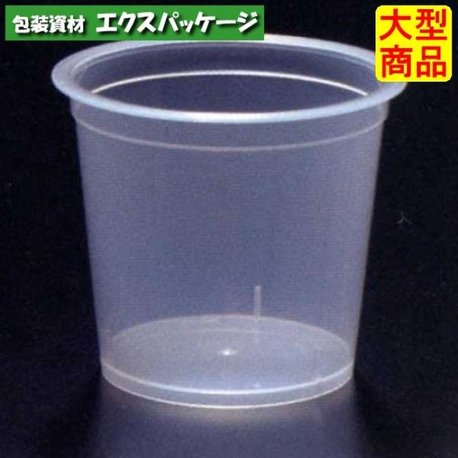 【シンギ】デザートカップ PPスタンダード PP71-130-2 615501 1200入 【ケース販売】
