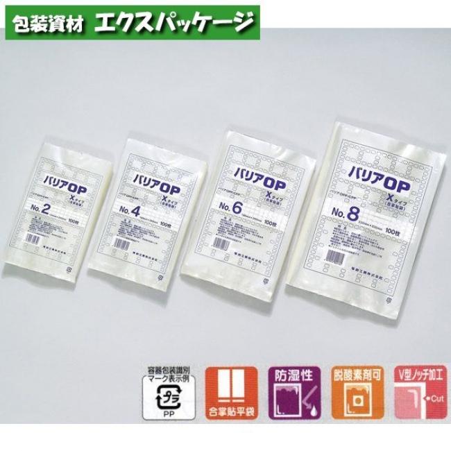 バリアOP Xタイプ No.8 1600枚 0713074 ケース販売 取り寄せ品 福助工業