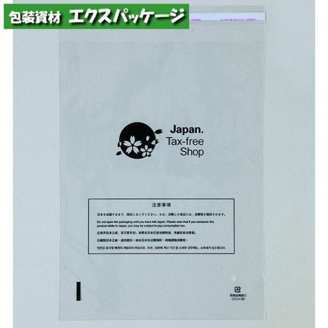 免税店用袋 S 800枚 透明 共押CPP 0847003 ケース販売 取り寄せ品 福助工業