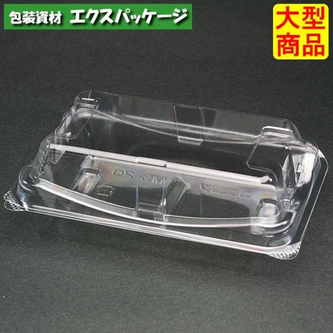 【スミ】ユニコン MS-20 透明 2000枚入 本体・蓋一体 5M22110 Vol.22P68 【ケース販売】