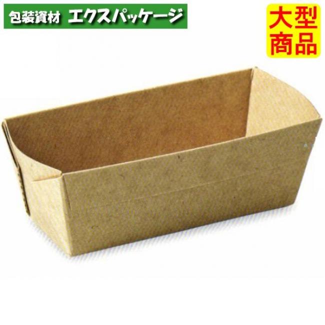 【天満紙器】BT82 ダブルミニパウンドトレー (茶無地) 1000入 3800332 【ケース販売】