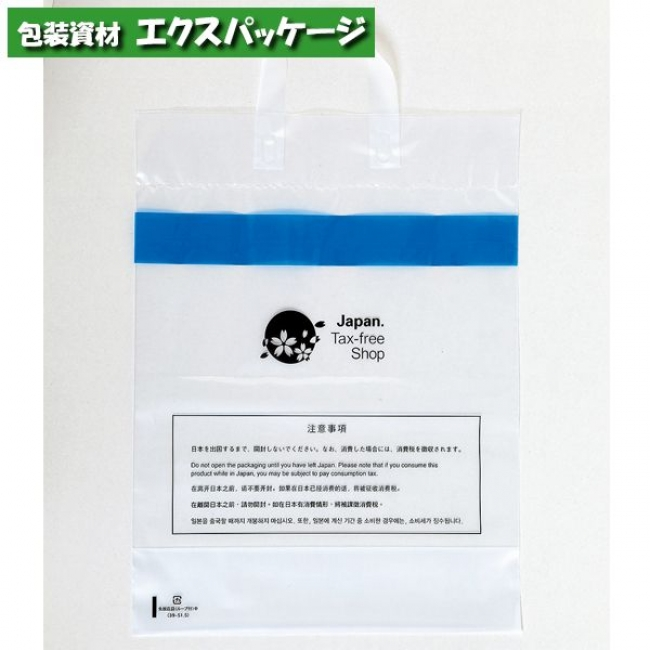 免税店袋 (ループ付) 中 360枚 透明 L-LDPE 0360716 ケース販売 取り寄せ品 福助工業