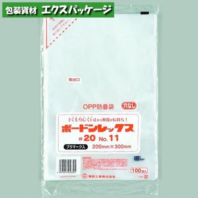 ボードンレックス 0.02mm No.9(15-25) 穴なし プラマーク入 8000枚 透明 OPP防曇 0454311 ケース販売 取り寄せ品 福助工業