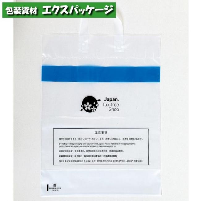 免税店袋 (ループ付) 特大 240枚 透明 L-LDPE 0360732 ケース販売 取り寄せ品 福助工業