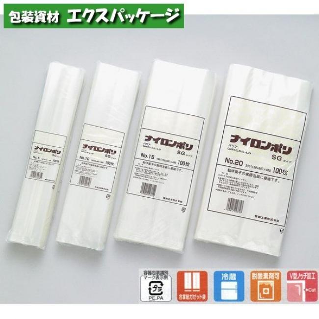 ナイロンポリ SGタイプ No.20 800枚 0701238 ケース販売 取り寄せ品 福助工業