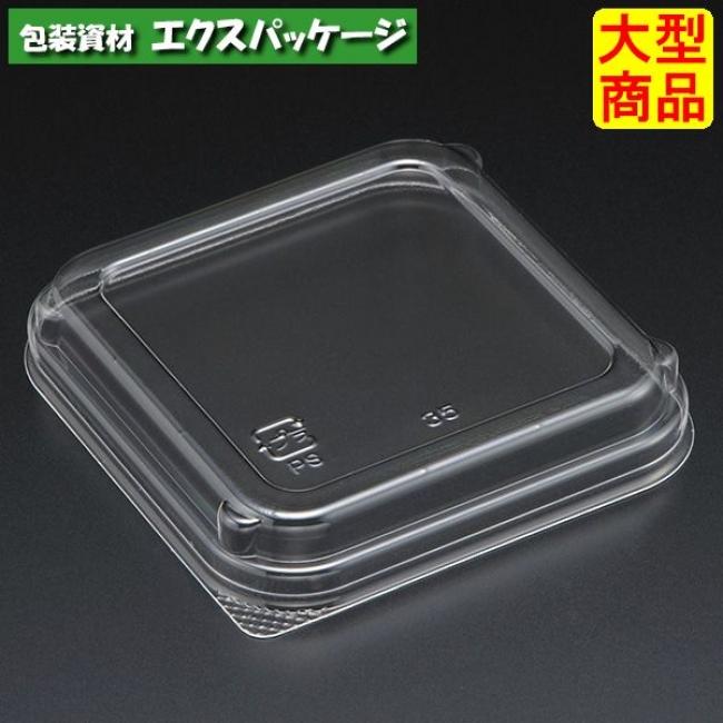 スーパーレンジ FK角83 透明蓋 2000枚入 8S83201 ケース販売 大型商品 取り寄せ品 スミ