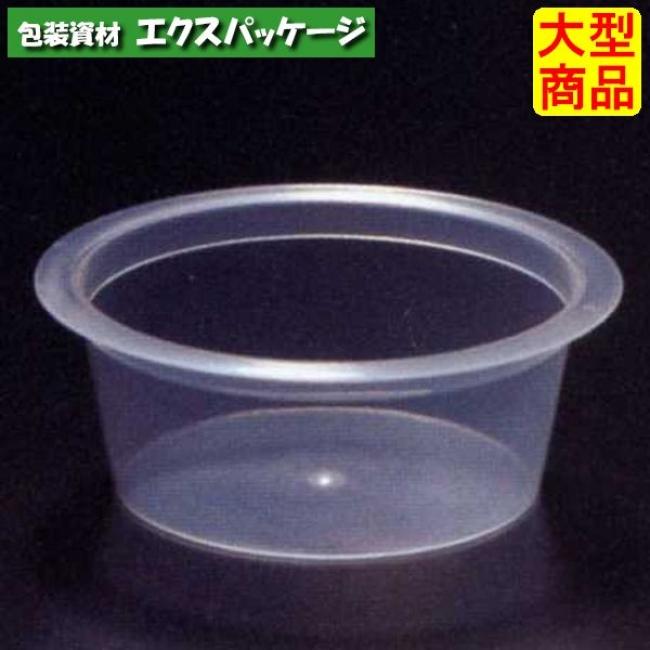 【シンギ】デザートカップ PPスタンダード PP74-70M 2400入 【ケース販売】