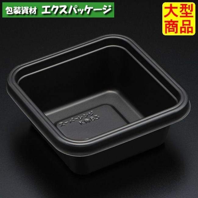 スーパーレンジ K角83 B(黒) 本体のみ 2000枚入 8S83103 ケース販売 大型商品 取り寄せ品 スミ