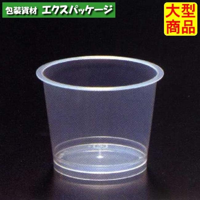 デザートカップ PP PP66-110-1 600181 2500個入 ケース販売 大型商品 取り寄せ品 シンギ