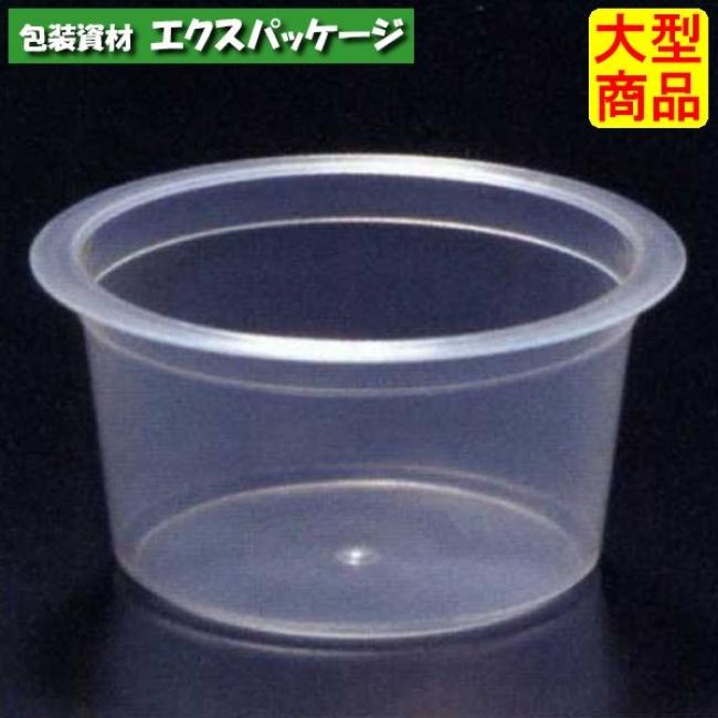 【シンギ】デザートカップ PPスタンダード PP74-100C 2400入 【ケース販売】