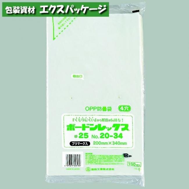 ボードンレックス 0.025mm No.20-40 4穴 プラマーク入 4000枚 透明 OPP防曇 0452203 ケース販売 取り寄せ品 福助工業