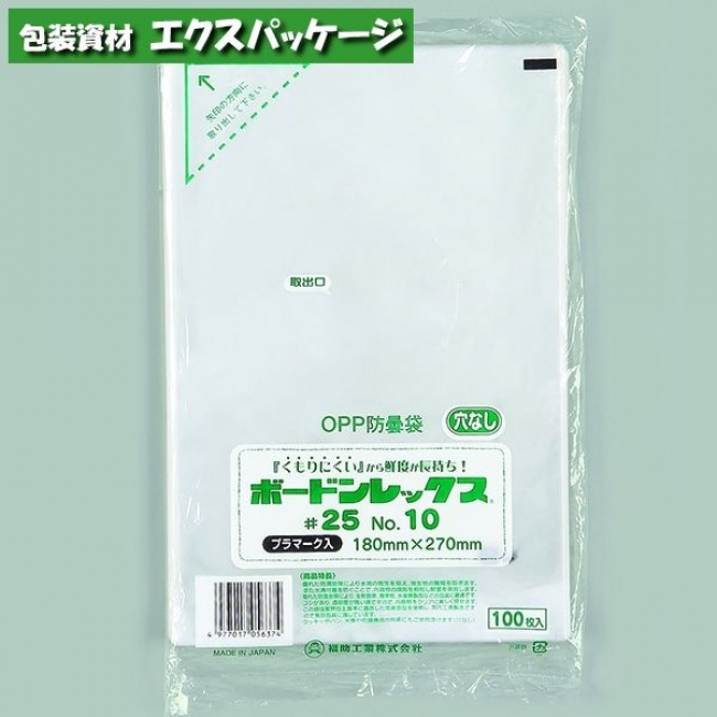 ボードンレックス 0.025mm No.5(15-30) 穴なし プラマーク入 6000枚 透明 OPP防曇 0454532 ケース販売 取り寄せ品 福助工業