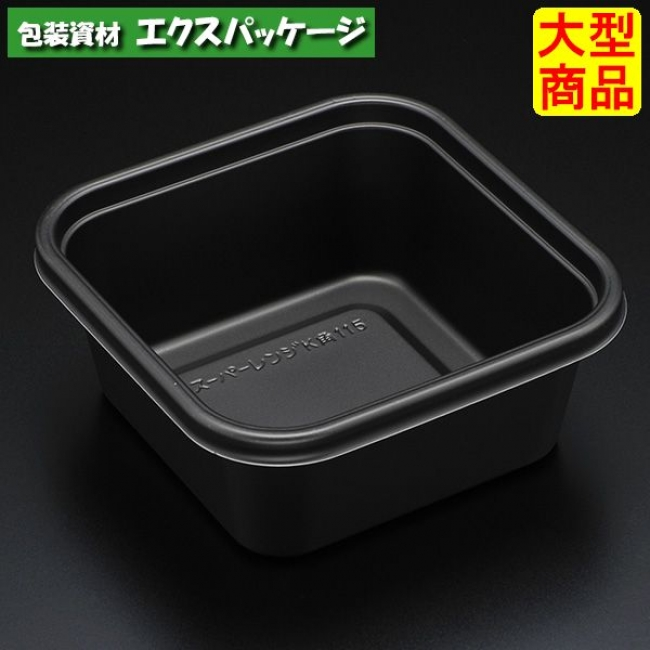【スミ】 スーパーレンジ K角115 B(黒) 本体のみ 800枚入 8S15113 Vol.22P93 【ケース販売】