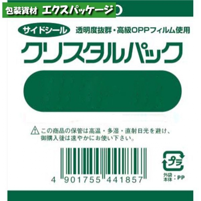 OPP袋 クリスタルパックS 0.03mm S30-45 1000枚入 #006748700 バラ販売 シモジマ