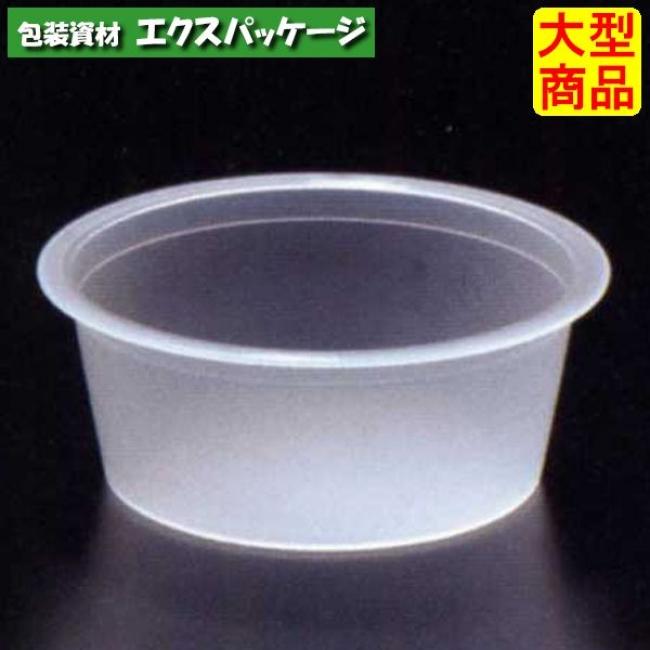 【シンギ】デザートカップ PPスタンダード PP71-70SBK 2000入 【ケース販売】