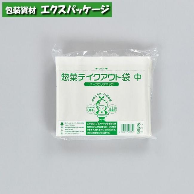 【福助工業】ハーフクリアパック 惣菜テイクアウト袋 中 4000枚 0569615 【ケース販売】