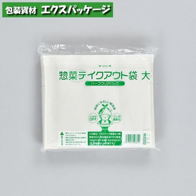 【福助工業】ハーフクリアパック 惣菜テイクアウト袋 大 4000枚 0569607 【ケース販売】