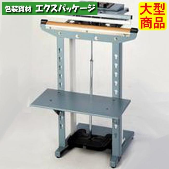 足踏みスタンドシーラー WN-450 1台 大型商品 取り寄せ品 朝日産業