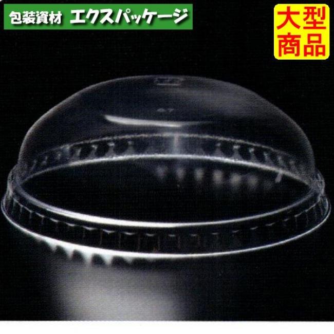 【シンギ】デザートカップ蓋 A-PET防曇 88φNM ドーム蓋 小 2000入 【ケース販売】