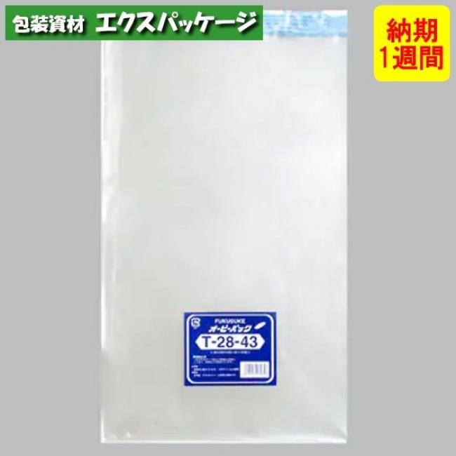 ●オーピーパック テープ付 T-28-43 1000枚 透明 OPP 納期1週間 取り寄せ品 0842400 (0844731) 福助工業