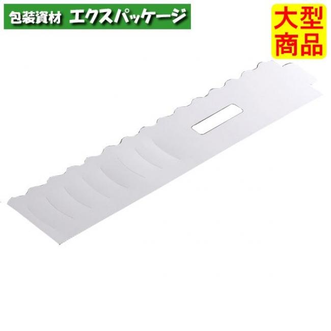 【ヤマニパッケージ】ケーキスペースベルト大 20-331 3000入 【ケース販売】