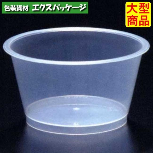 【シンギ】デザートカップ PPスタンダード PP88-130-3 1500入 【ケース販売】