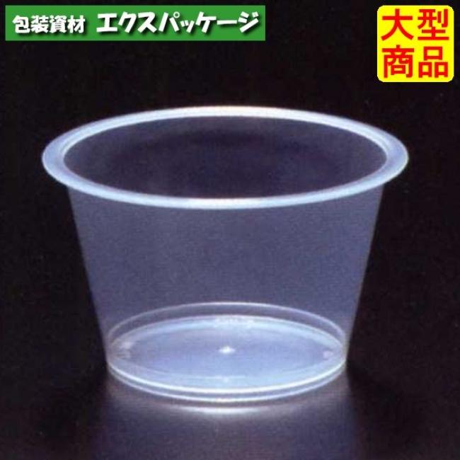【シンギ】デザートカップ PPスタンダード PP71-90-2 2000入 【ケース販売】