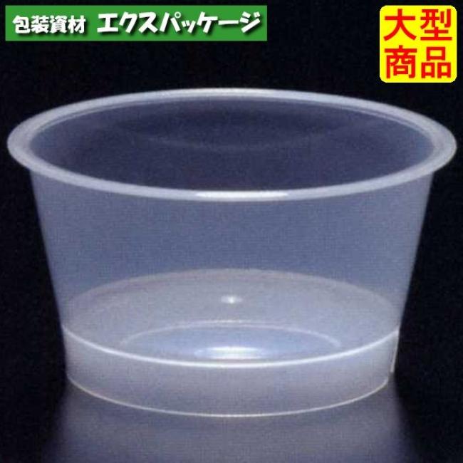 【シンギ】デザートカップ PPスタンダード PP88-145-2 1200入 【ケース販売】