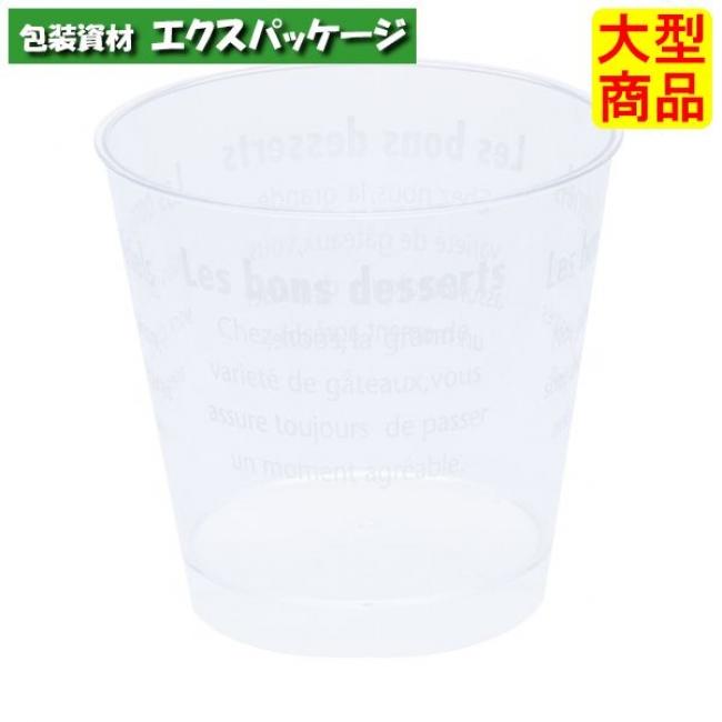 【シンギ】デザートカップ PSスタンダード C76-180 オリジナル白-2 500入 2495 【ケース販売】