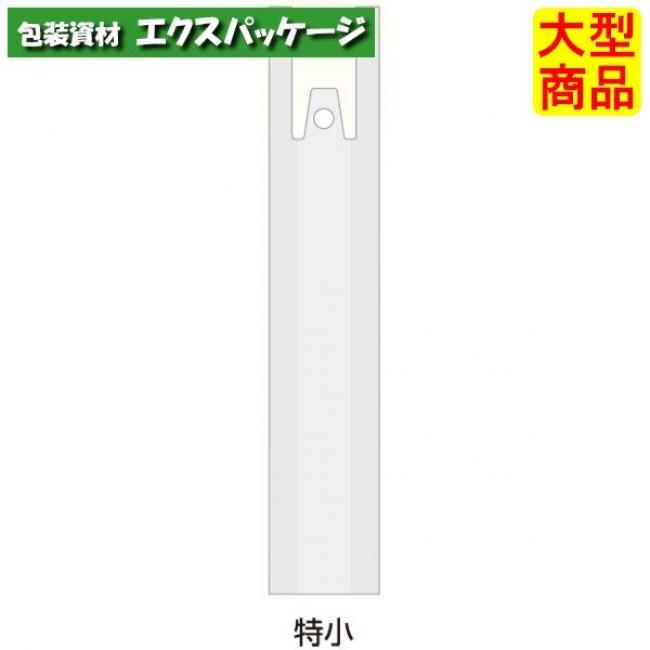 フラワーバッグ Uバッグ 花束用 特小 XZV0T194 1000枚入 ケース販売 取り寄せ品 パックタケヤマ