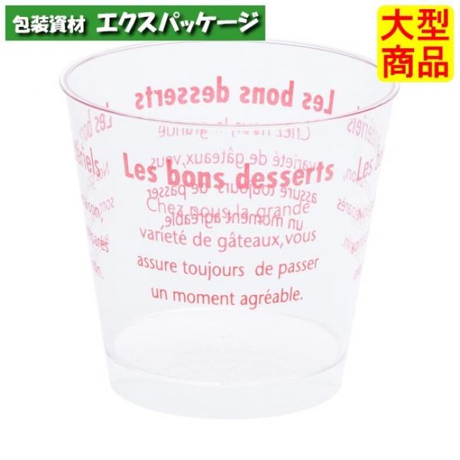 【シンギ】デザートカップ PSスタンダード C76-180 オリジナル赤-2 500入 2487 【ケース販売】