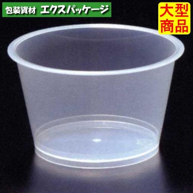 【シンギ】デザートカップ PPスタンダード PP88-150-2 2055 1200入 【ケース販売】