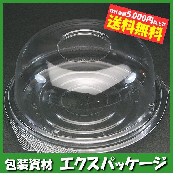 【スミ】ユニコン 130ドーム 透明 1000枚入 本体・蓋一体 5130150 Vol.22P75 【ケース販売】