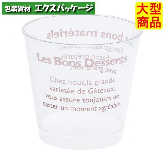 【シンギ】デザートカップ PSスタンダード C76-180 オリジナル茶-2 500入 2462 【ケース販売】