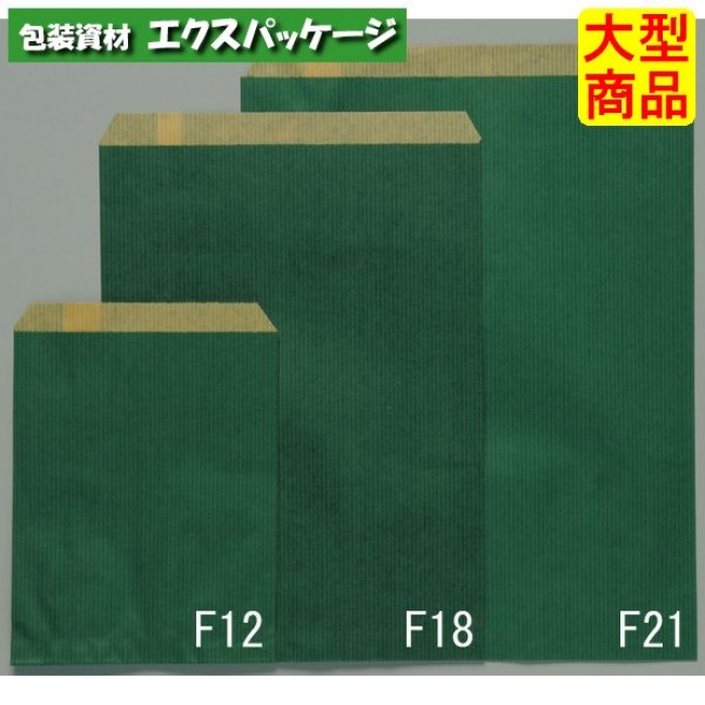 平袋 エメラルド F21 XZT00362 2000枚入 ケース販売 取り寄せ品 パックタケヤマ