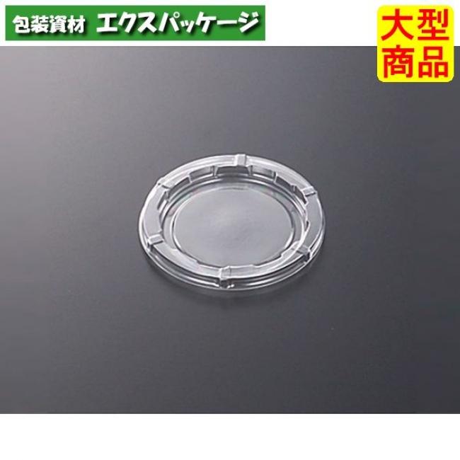 CFカップ 70-110 フタ (PET) 3000入 143586 ケース販売 大型商品 取り寄せ品 中央化学