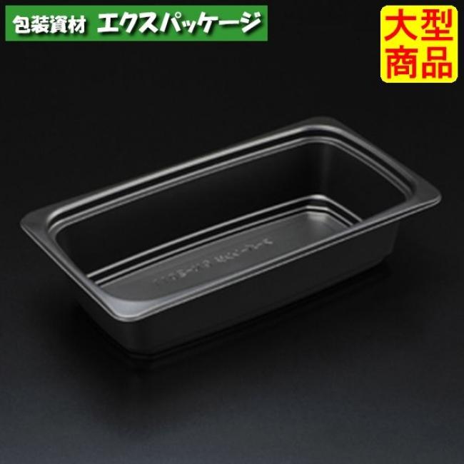 スーパーレンジ GN-2011 B(黒) 本体のみ 600枚入 8G21103 ケース販売 大型商品 取り寄せ品 スミ