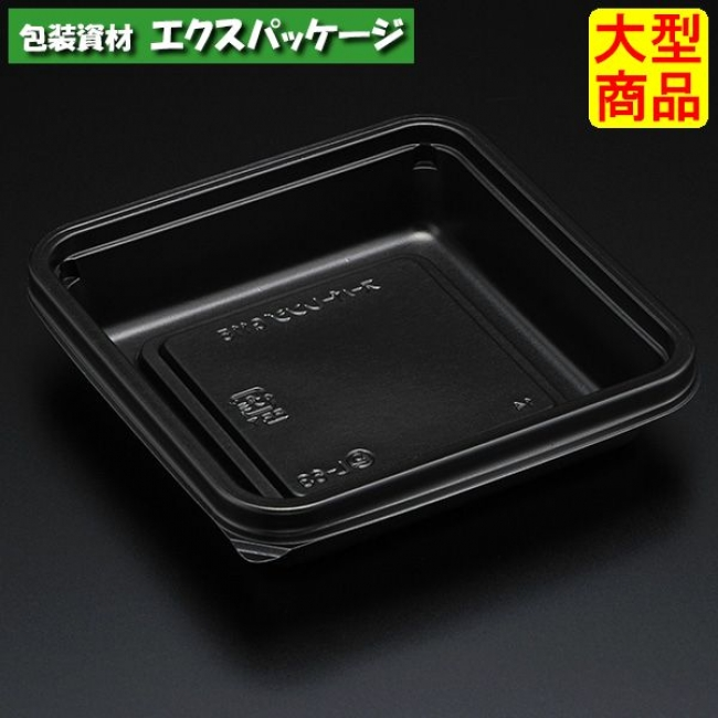 スーパーレンジ G115 B(黒) 本体のみ 1600枚入 8G15113 ケース販売 大型商品 取り寄せ品 スミ