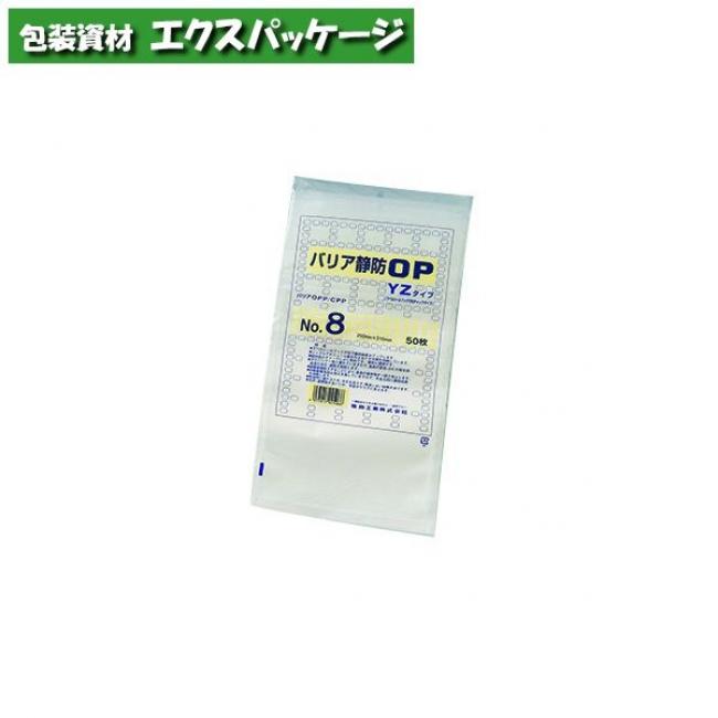 バリア静防OP YZタイプ No.3 1600枚 0713112 ケース販売 取り寄せ品 福助工業