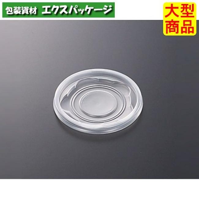 【中央化学】CFカップ 85-180 平フタ 2500入 51847 【ケース販売】