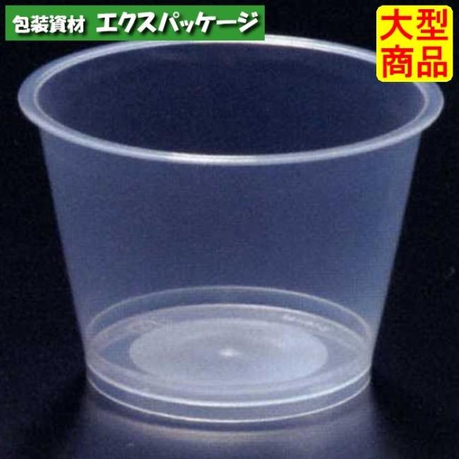 デザートカップ PP PP88-180-2 3240 1200個入 ケース販売 取り寄せ品 シンギ