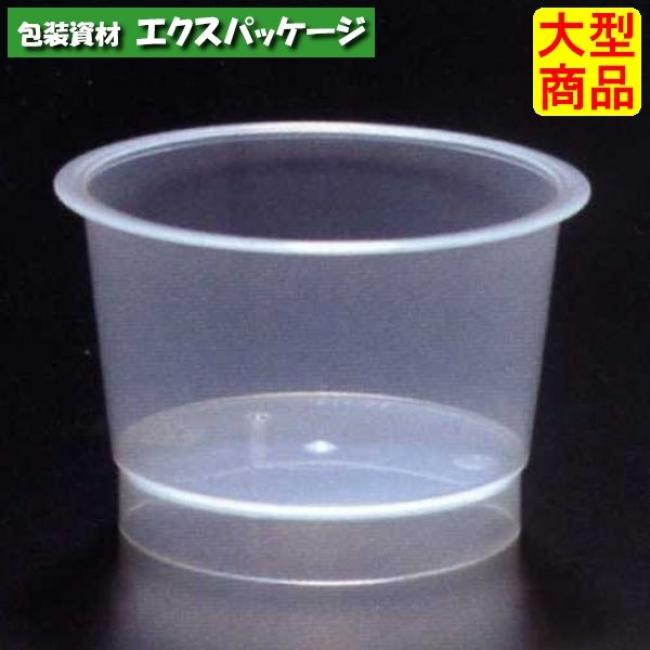 【シンギ】デザートカップ PPスタンダード PP71-100P 2000入 【ケース販売】
