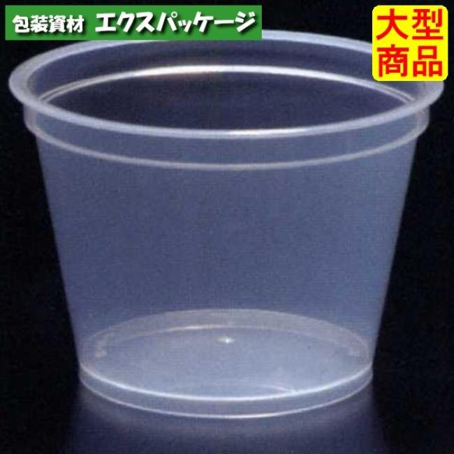 【シンギ】デザートカップ PPスタンダード PPS88-180 1200入 【ケース販売】