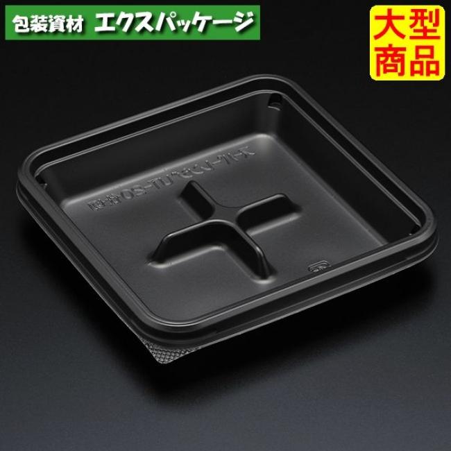 スーパーレンジ UT20仕切 B(黒) 本体のみ 2000枚入 8T2S103 ケース販売 大型商品 取り寄せ品 スミ