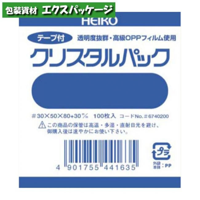 OPP袋 クリスタルパックT テープ付 0.03mm T-B4 1000枚入 #006743300 バラ販売 シモジマ