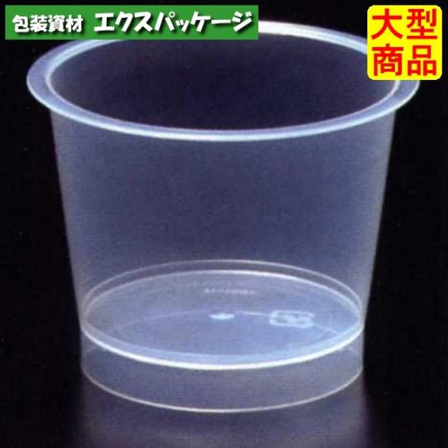 【シンギ】デザートカップ PPスタンダード PP71-100Y(N) 1700入 【ケース販売】