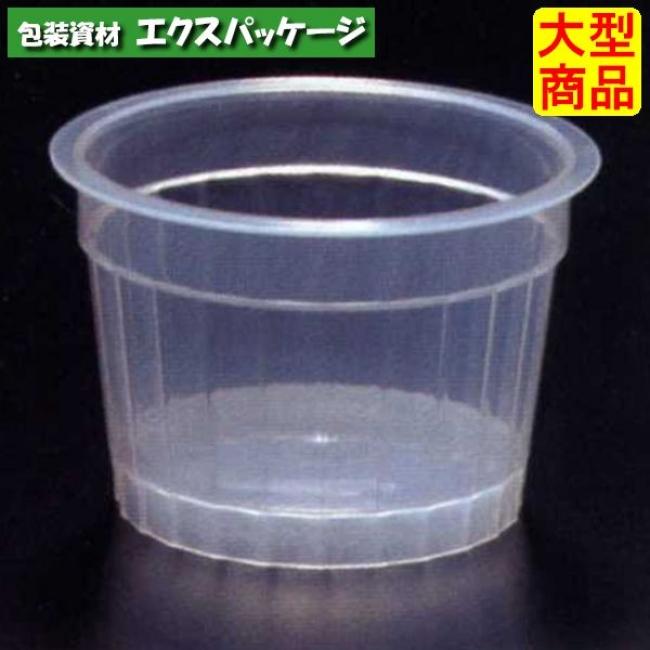 デザートカップ PP PP71-105-2 訳あり ブランド買うならブランドオフ 601471 1500個入 大型商品 シンギ ケース販売 取り寄せ品