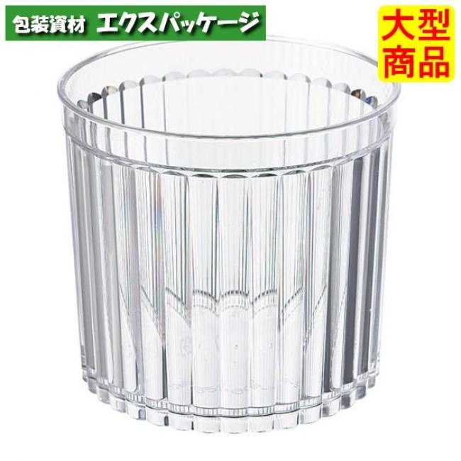 【シンギ】デザートカップ サベリーナ SB-H-6055 10074644 800入 【ケース販売】